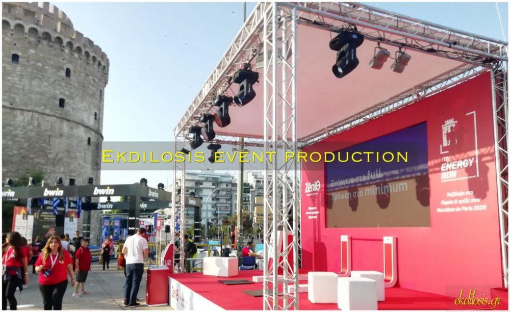 εταιρικές παραγωγές εκδηλώσεων Ekdilosis event production