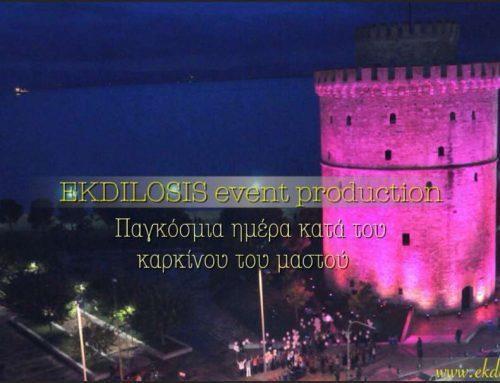Λευκός Πύργος Θεσσαλονίκης