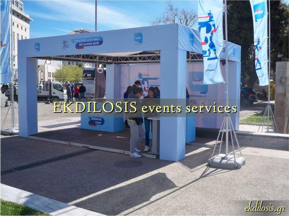 διαφημιστική κατασκευή περιπτέρου εκδηλώσεων Ekdilosis event production