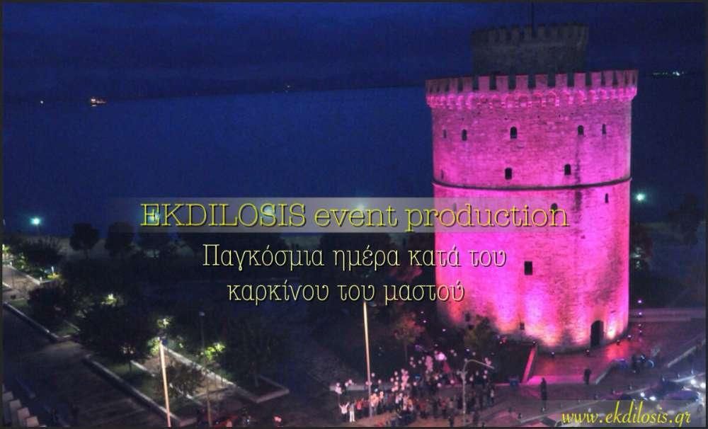 φωτισμοί εταιρικής εκδήλωσης Ekdilosis event production
