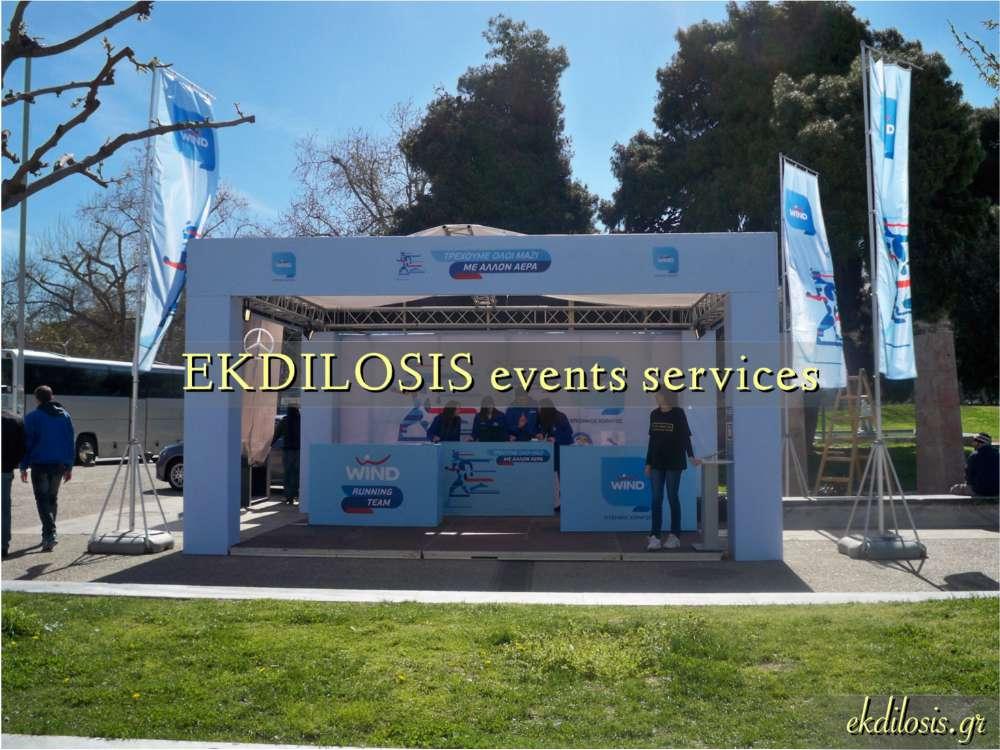 παραγωγές εταιρικών εκδηλώσεων της Ekdilosis event production