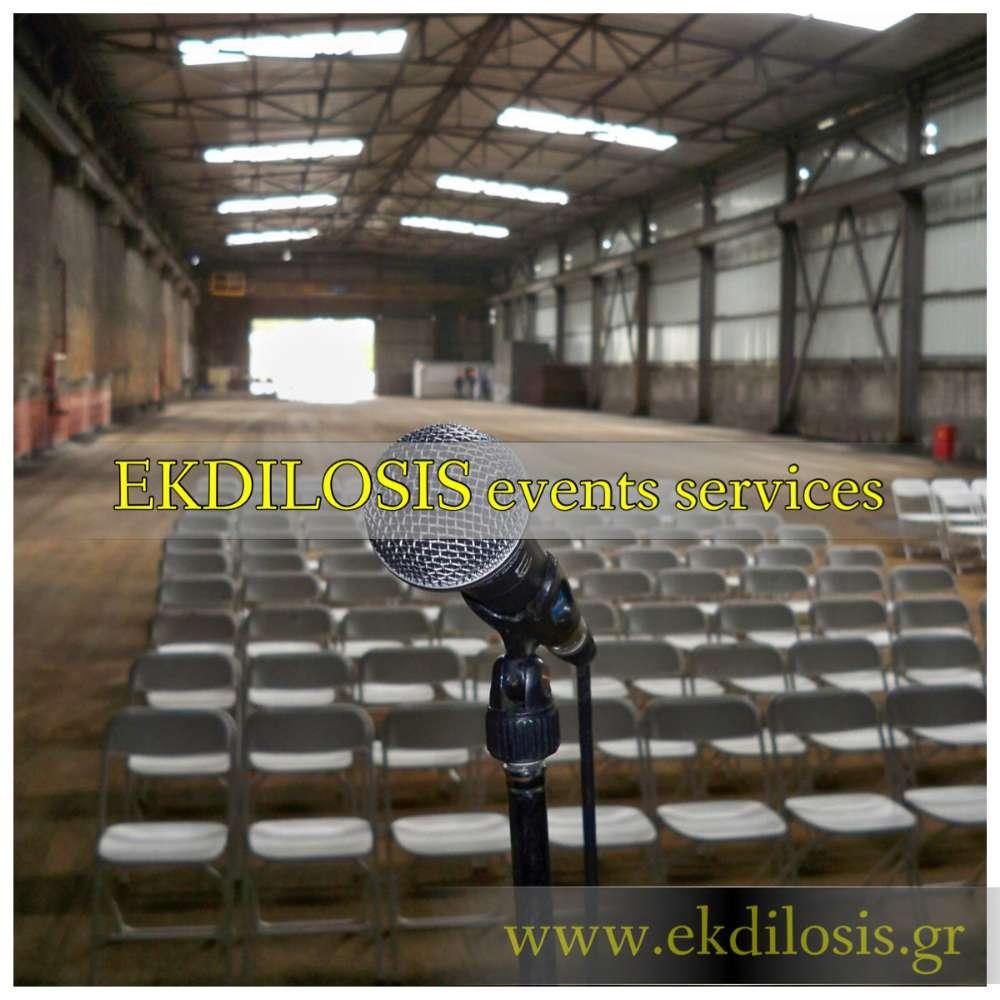 μικροφωνική κάλυψη εταιρικών εκδηλώσεων Ekdilosis event production