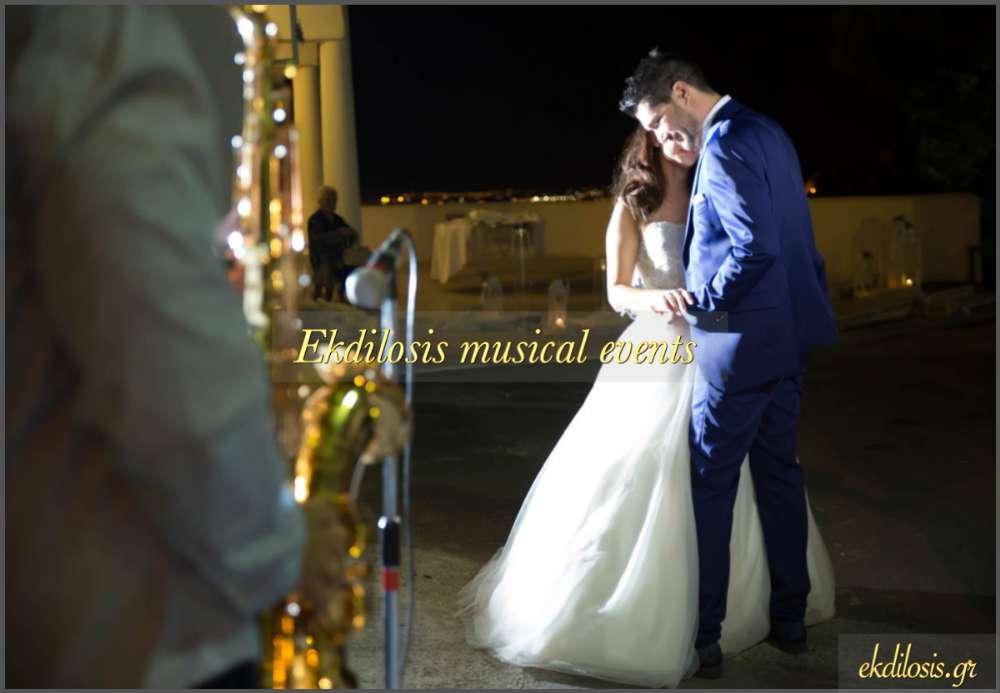 γάμος στο κτήμα μυρωνίδη & μουσική σε εκδήλωση, δεξίωση & πάρτι Ekdilosis event production