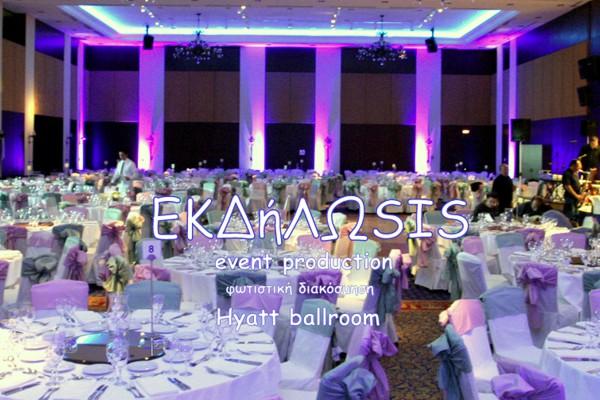 Φωτισμός εκδηλώσεων HYATT HOTEL