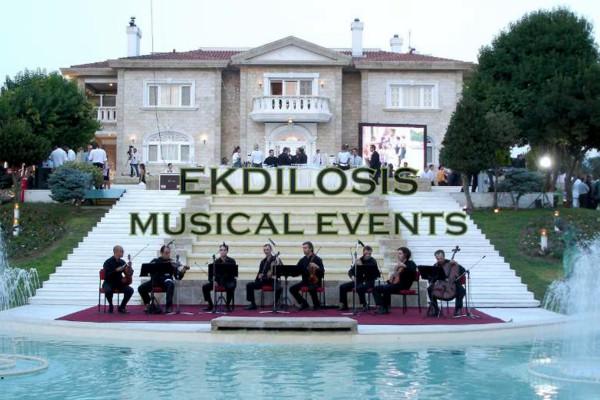 μουσική εταιρικών εκδηλώσεων στη Θεσσαλονίκη