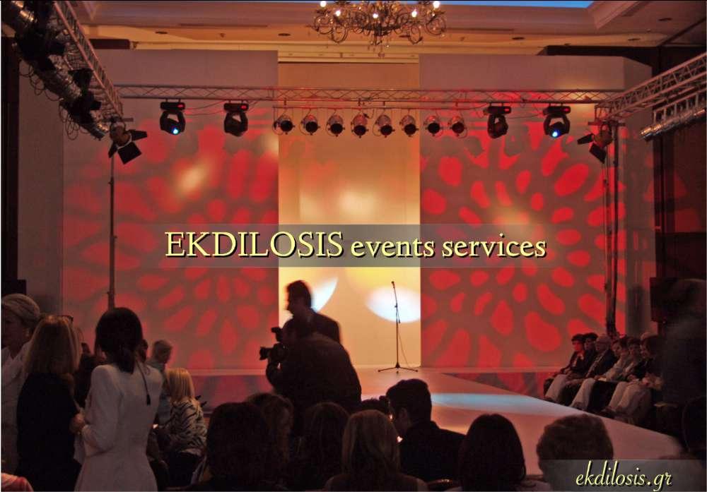 επαγγελματικές & εταιρικές εκδηλώσεις της EKDILOSIS event production