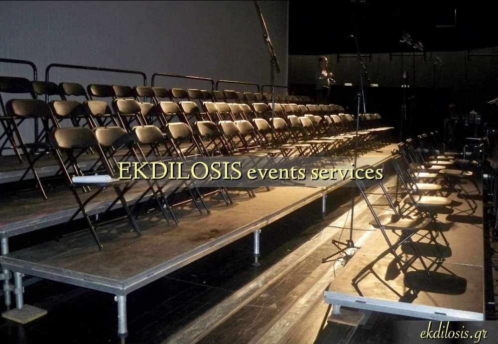εξέδρα μουσικών εκδηλώσεων ,φεστιβάλ & συναυλιών Ekdilosis event production