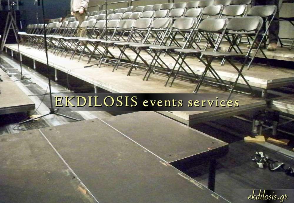 εξέδρες μουσικών εκδηλώσεων, συναυλιών, φεστιβάλ Ekdilosis event production