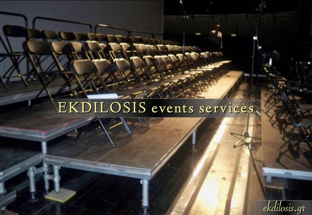 εξέδρα μουσικών συναυλιών Ekdilosis event production