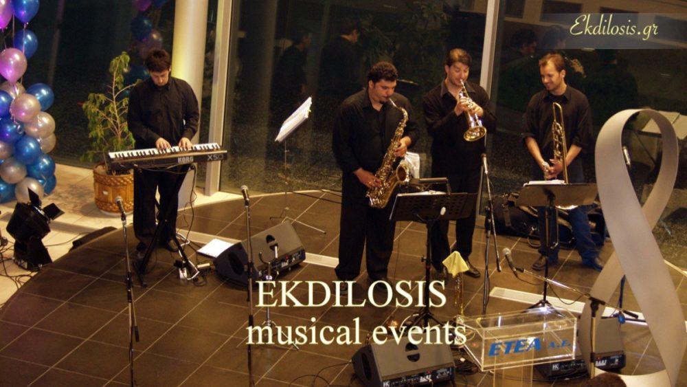 τζάζ συγκροτήματα μουσικών εκδηλώσεων, δεξιώσεων & πάρτι