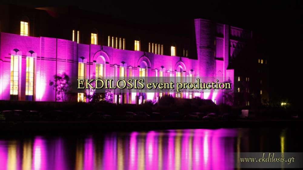 φωτισμός εταιρικής εκδήλωση στο Μέγαρο μουσικής Θεσσαλονίκης