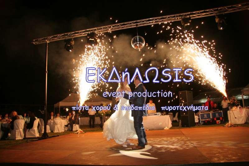 πίστα χορού γαμήλιας εκδήλωσης
