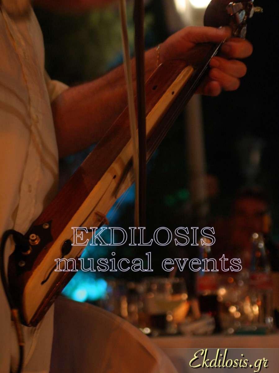 παραδοσιακή ορχήστρα εκδηλώσεων γάμου & πάρτι