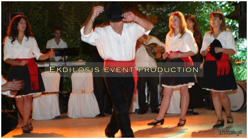 υπηρεσίες εκδήλωσης ekdilosis event production