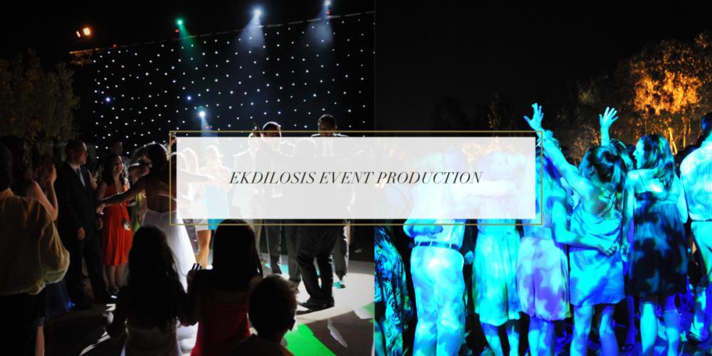 υπηρεσίες εκδηλώσεων και πάρτι