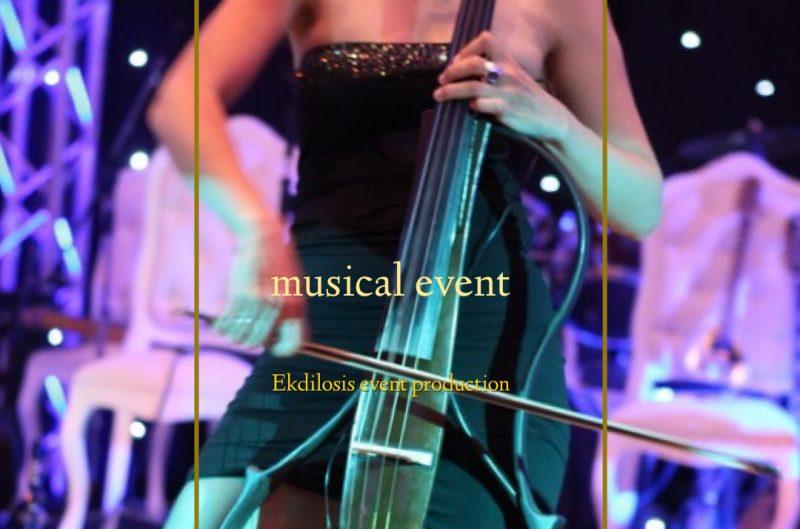 μουσικά σχήματα εκδηλώσεων, δεξιώσεων, πάρτι της Ekdilosis event production