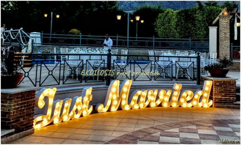 φωτιζόμενα γράμματα εκδηλώσεων & πάρτι γάμου
